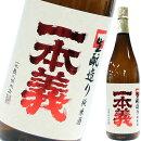数量限定日本酒一本義生もと造り純米酒1800ml【一本義久保本店】