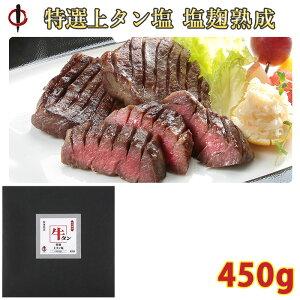 特撰上タン塩 塩麹熟成 450g SP-100【仙台牛タン専門店 陣中】