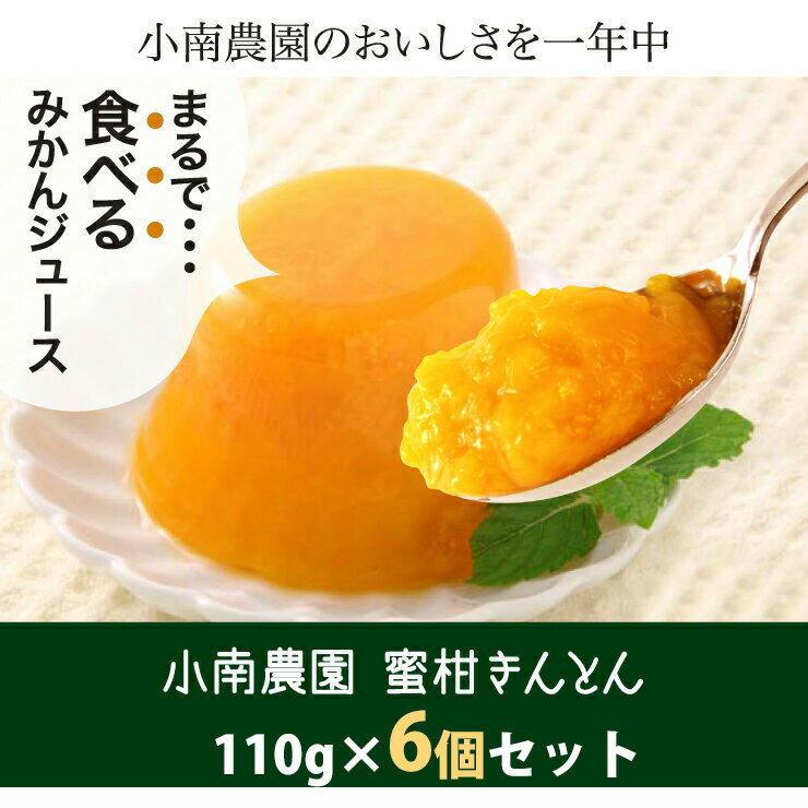 蜜柑きんとん(寒天ゼリー) セット 110g×6個 【小南農園】