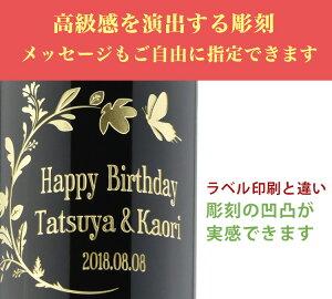 名入れ彫刻赤ワイン彫刻メッセージ結婚祝い誕生日プレゼントギフト【送料無料(北海道・九州・沖縄離島を除く)】