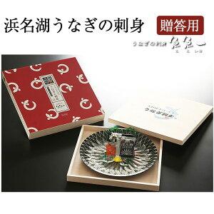 浜名湖うなぎの刺身(贈答用) 鰻・ウナギ 魚魚一(とといち)【お中元のし対応可】