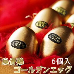 烏骨鶏ゴールデンエッグ (味付燻製たまご) 6個入(化粧箱)【烏骨鶏本舗】【お中元のし対応可★のし選んでください】