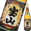 芋焼酎薩摩宝山黒麹仕込25度1800ml【販売店限定】【西酒造】【よりどり6本単位で送料無料】