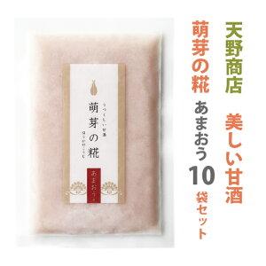 【米麹の甘酒】うつくしい甘酒 萌芽の糀 苺 あまおう 10パックセット ギフト箱【天野商店】