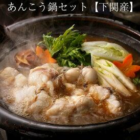 【8日9:59までポイント2倍★】あんこう鍋セット(あんこう500g、鍋用スープ100g)(約2〜3人前) アンコウ鍋 下関産 新鮮なまま加工して3D凍結 日本フーズ