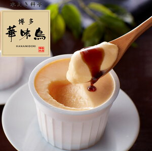 博多華味鳥 はなみどり 料亭の卵ぷりん HD-6TP【トリゼンフーズ】