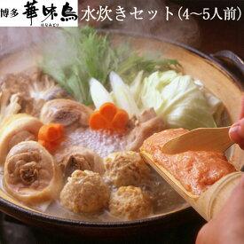 博多華味鳥 はなみどり 水炊きセット 4〜5人前 HS-60R【水たき・水炊】【トリゼンフーズ】