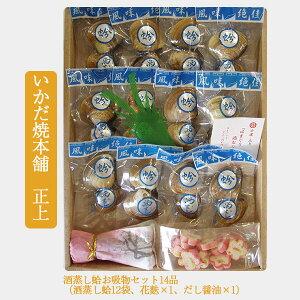 酒蒸し蛤お吸物セット14品(酒蒸し蛤12袋、花麩×1、だし醤油×1)【いかだ焼本舗 正上】