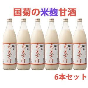 国菊 甘酒 985g(900ml)×6本セット 甘酒 米麹 砂糖不使用 ノンアルコール 篠崎【倉庫A】
