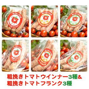 粗挽きトマトウインナー3種&粗挽きトマトフランク3種セット(プレーン・チーズ・バジル) 赤いかくれんぼ 町田農園【お歳暮のし対応可】