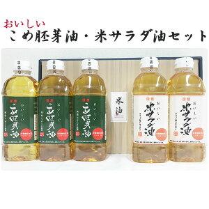 こめ油 米油 こめ胚芽油(500g)×3本・こめサラダ油(500g)×2本セット 小川食品工業【お歳暮のし対応可】