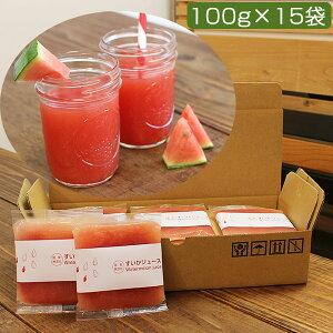 国産厳選 スイカジュース 100%ストレート 100g×15袋セット 冷凍 すり絞り製法 完全無添加 すいか、西瓜 ベルファーム