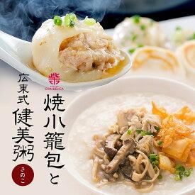 長崎焼小籠包と広東式健美粥(きのこ)セット マーマルイ チャイデリカのギフトセット 長崎の本格中華