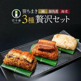 笹ちまき 3種9個 贅沢セット(鰻ちまき、海老ちまき、豚角煮ちまき 各3個) 竹千寿 保存料・着色料無添加