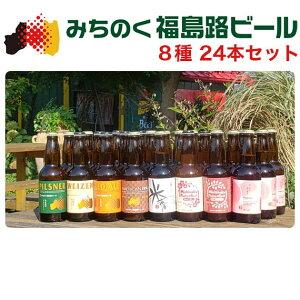 みちのく福島路ビール 330ml瓶 8種24本セット ピルスナー×3、ヴァイツェン×3、レッドエール×3、American IPA×3、桃のラガー×3、林檎のラガー×3、米麦酒×3、ピーチエール×3 クラフトビール 地