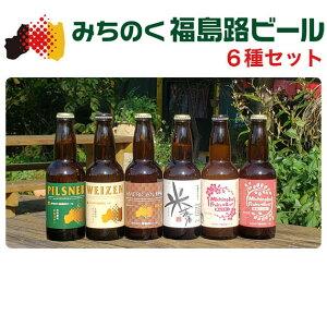 みちのく福島路ビール 330ml瓶 6種セット【ピルスナー、ヴァイツェン、American IPA、桃のラガー、林檎のラガー、米麦酒】【クラフトビール】【地ビール】