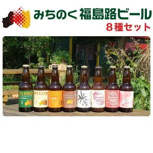 みちのく福島路ビール 330ml瓶 8種セット ピルスナー、ヴァイツェン、レッドエール、American IPA、桃のラガー、林檎のラガー、米麦酒、ピーチエール クラフトビール 地ビール