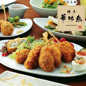 博多華味鳥 はなみどり 串揚げ5種セット(串カツ もも、つくね、梅しそ巻、鳥ごぼうコロッケ、ササミクリームチーズ) KA-40 トリゼンフーズ