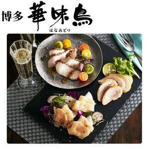 博多華味鳥 はなみどり 味わい燻製セット AK-01 トリゼンフーズ【のし対応可】