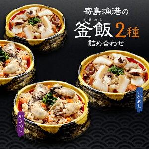 寄島漁港の釜飯2種詰め合わせ(かきめし、いかめし各2個ずつ) 岡山県産 海鮮厨房まからずや