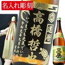 名入れ酒和風デザイン 三岳 25度 1800ml 名入れ彫刻 ギフト 三岳酒造 芋焼酎 退職祝い、還暦、誕生日等のプレゼント…
