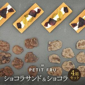プティフル シャインマスカット&ナガノパープルショコラサンド・ショコラ セット(ショコラサンド2個入×2箱、ショコラシャインマスカット8粒入×1箱、ショコラナガノパープル8粒入×1