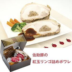 佐助豚の紅玉リンゴ詰めポワレ 久慈ファーム【のし対応可】