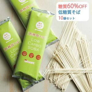低糖質そば 10袋セット(糖質60%カット/ロカボ麺) 城北麺工