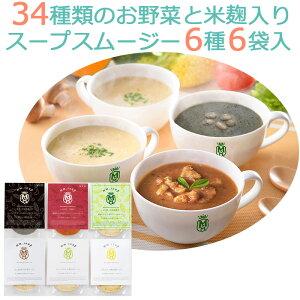 34種のやさい畑スープスムージー6種(大豆と黒ごま豆乳・垢田トマトとトラフグ・蓮根とほうれん草・とうもろこし・たっぷりキノコ・アスパラガスと玉葱)6個入りギフト エムエム・スープ