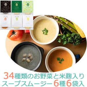 34種のやさい畑スープスムージー6種(大豆と黒ごま豆乳・蓮根とほうれん草・蓮根とゆず・とうもろこし・エビとトマト・アスパラガスと玉葱) 6個入りギフト エムエム・スープ 国産34種類の