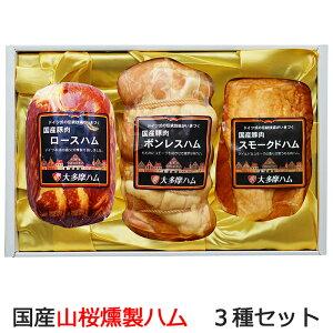 国産山桜燻製ハム3種詰合せ ODC-100 大多摩ハム【お歳暮のし対応可】