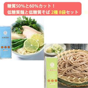 低糖質麺と低糖質そば2種8袋セット(糖質カット/ロカボ麺)城北麺工