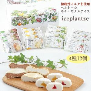 もちアイス モナカアイス iceplantze 4種12個 ギフトセット(餅・最中アイス)(化粧箱付)桜庵 ギフト お歳暮のし対応可