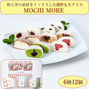 もちアイス MOCHI MORE 6種12個 ギフトセット (モチアイス・餅アイス)(化粧箱付)桜庵 ギフト お歳暮のし対応可