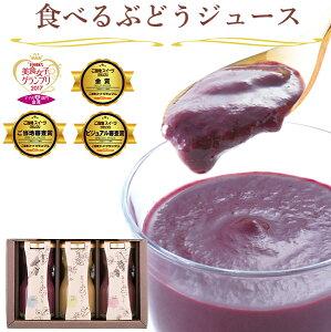 山梨Made 食べるぶどうジュース 3本セット(マスカット・ベーリーA、巨峰、シャインマスカット 各1本)【山梨県産】