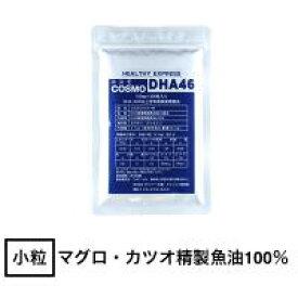 DHA EPA サプリ 子供 小粒 濃い 精製魚油100% カプセル サプリメント / コスモDHA46 (300粒入)(約30〜60日分)※お得なセットもあります