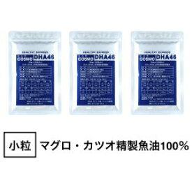 DHA EPA サプリ 子供 小粒 濃い 精製魚油100% カプセル サプリメント / コスモDHA46 (300粒入) ×3パックセット(約90〜180日分)