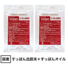 国産 静岡県産 すっぽん サプリ すっぽん血胆末 すっぽんオイル カプセル サプリメント / コスモすっぽん血胆球 (300粒入) ×2パックセット(約120〜200日分)