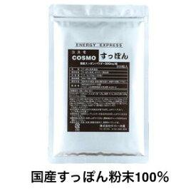 国産スッポン純度100% すっぽん サプリ 静岡県産 国産 すっぽん粉末 コラーゲン カプセル サプリメント 無添加 / コスモすっぽん (300粒入)(約60〜100日分)※お得なセットもあります