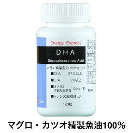 DHA EPA サプリ 精製魚油100% カプセル サプリメント / Energy Express DHA180 (180粒入)(約18〜36日分)