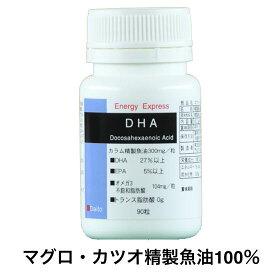 DHA EPA サプリ 精製魚油100% カプセル サプリメント / Energy Express DHA90 (90粒入)(約9〜18日分)