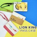 ライオンキング LION KING ライオンキングシリーズ 二つ折りパスケース フェイスアップ 覗き見 行進 合成皮革 パスケ…
