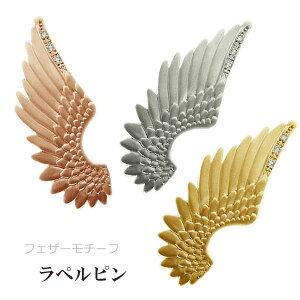 K10 ホワイト/ピンク/イエローゴールド フェザー 羽 翼 ダイヤ ラペルピン ピンバッジ ピンブローチ ブローチ モチーフ 誕生石