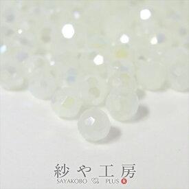 ガラスカットビーズ 高級クリスタルカットビーズ 約95個 約4mm 32面カット ホワイトオパールAB(White) 手芸 アクセサリー製作