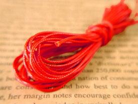 【ロー引き紐 径約1.0〜1.2mm・約5m】レッド 赤 ポリエステル カラーワックスコード ロウヒモ 丸紐 ロープ ビーズ アクセサリーパーツ 問屋