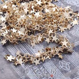 星付きチェーン(約5.3mm)約1m ゴールド スターチャーム付き 装飾付きデザインチェーン 鎖 手芸材料 副資材 部品 ビーズ素材 金具