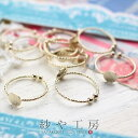 リング パーツ リング金具 指輪土台 リング台 ゴールド 貼りつけ 台付 指輪金具 グルーデコ 真鍮製 アクセサリーパーツ 指輪 材料 アク…