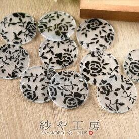 プレートパーツ ボタニカル柄 丸 ラウンド 白黒 バラ 10個 モノトーン モノクロ 花 フラワー 薔薇 ローズ プレート パーツ 円形 和柄