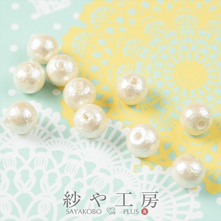パールコットンパールパーツ キスカ 6mm 10個 日本製 コットン 綿 パール パーツ 丸 両穴 通し穴 丸玉 ハンドメイド ハンドメイド用 ハンドメイドパーツ 手作り 手芸 材料 クラフト 真珠 ちょこっと