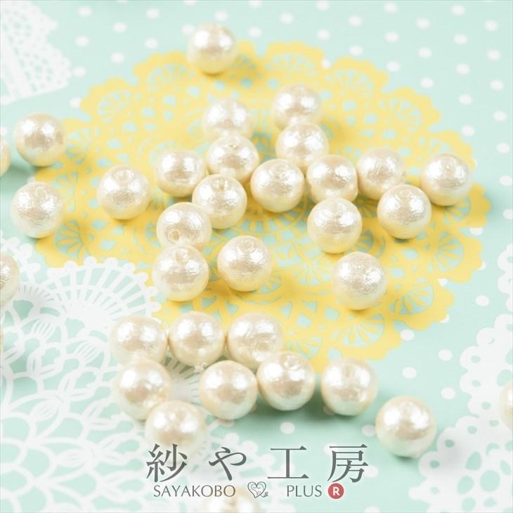 パールコットンパールパーツ キスカ 6mm 40個 日本製 コットン 綿 パール パーツ 丸 両穴 通し穴 丸玉 ハンドメイド ハンドメイド用 ハンドメイドパーツ 手作り 手芸 材料 クラフト 真珠